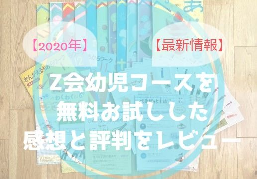 Z会幼児コース無料お試し
