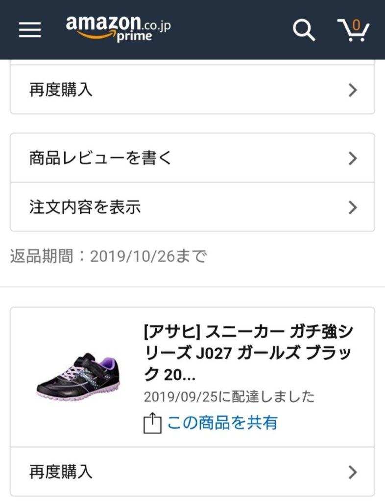 アサヒ『ガチ強』アマゾン購入画面