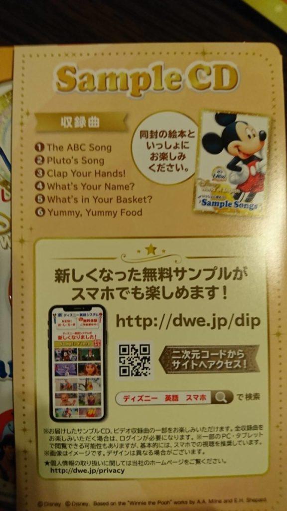 ディズニー英語システムの無料サンプルのCD収録曲