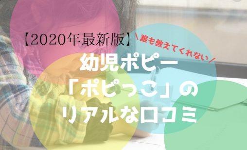 2歳からの幼児ポピー「ポピっこ」の基本情報、評判やメリット・デメリットの口コミ【2020年最新】