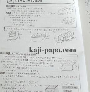ポピーハイレベルワークプラス数学5年生版の図形問題