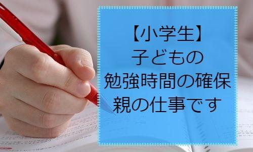 【小学生】自宅での学習時間を確保する方法と最適な教材