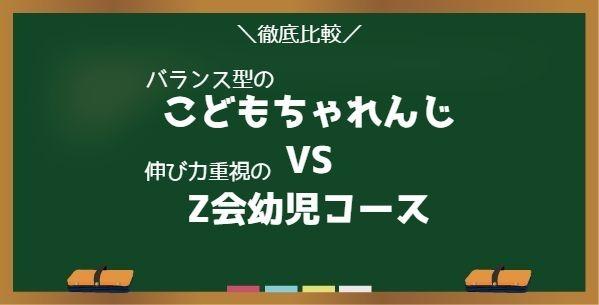 こどもちゃれんじとZ会幼児コースを11の視点で徹底比較し完全攻略!