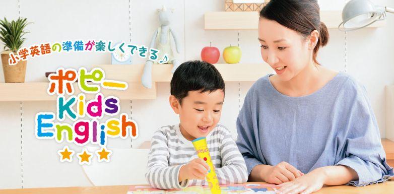 ポピーキッズイングリッシュをしている子供と親