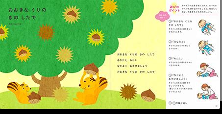 絵本0歳児から1歳児におすすめの習い事、幼児向けの通信教育教材がしっかりと選べるようになっています。各通信学習の価格や教材の充実度、知育教育のわかりやすさを考慮してまとめてみました。
