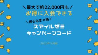 すまいるぜみキャンペーンコードのクーポン入手方法【2020年5月最新】