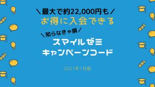 すまいるぜみキャンペーンコードのクーポン入手方法【2021年1月最新】