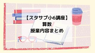 【スタディサプリ小学講座6年生】算数の先生と授業内容まとめ