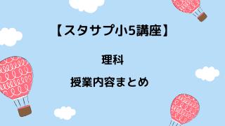 【スタディサプリ小学講座5年生】理科の先生と授業内容まとめ