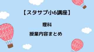 【スタディサプリ小学講座6年生】理科の先生と授業内容まとめ