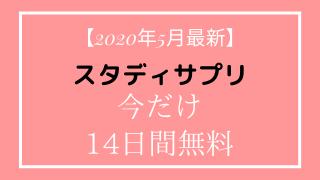 スタディサプリ(スタサプ)キャンペーンコードのクーポン【完全版2020年5月更新】