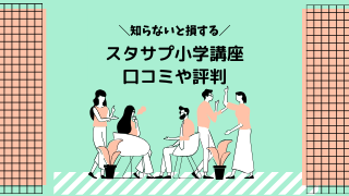 スタディサプリ(スタサプ)小学生講座の口コミや評判【知らないと損】