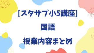 【スタディサプリ小学講座5年生】国語の先生と授業内容まとめ