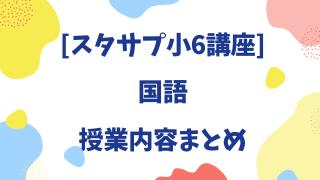 【スタディサプリ小学講座6年生】国語の先生と授業内容まとめ