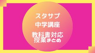 【スタディサプリ中学講座】中学1年生教科書対応授業まとめ