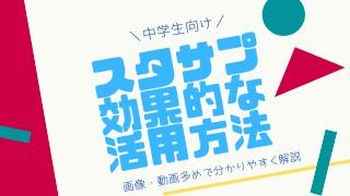 スタディサプリ(スタサプ)の効果的な活用法【中学生向け】