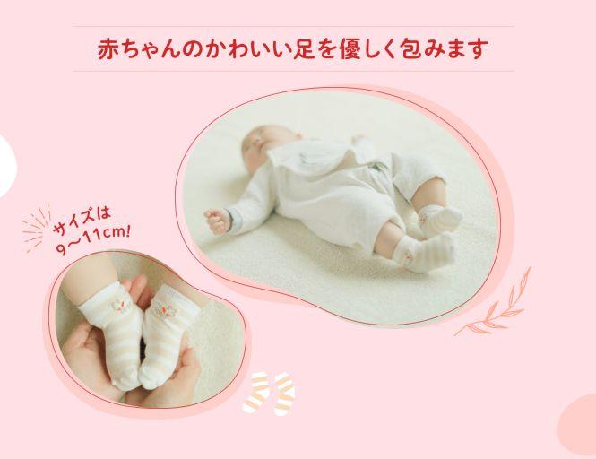 hakka babyの靴下を履く赤ちゃん