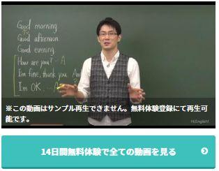 スタディサプリNEW HORIZON英語授業