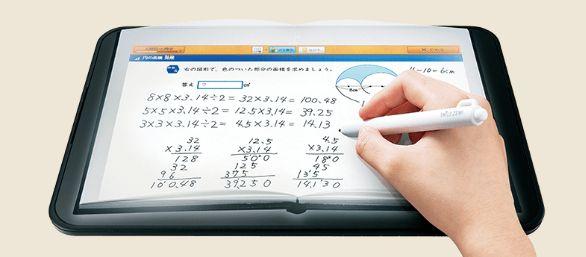スマイルゼミのメモ書き機能