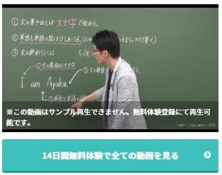 スタディサプリCOLUMBUS 21英語授業