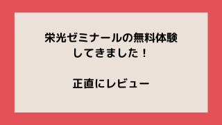 栄光ゼミナールの無料授業体験を受けた口コミ【ジュニアコースの感想】