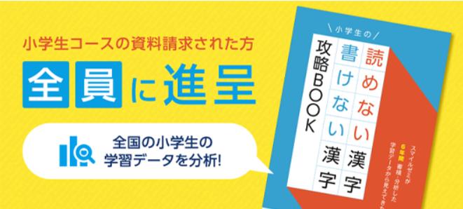 スマイルゼミ2021年1月4の資料請求キャンペーンではクーポンコード不要で漢字攻略BOOKが全員にプレゼント