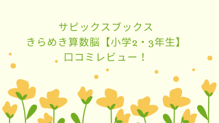 サピックスブックス きらめき算数脳【小学2・3年生】 口コミレビュー!