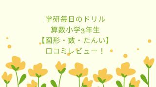 学研毎日のドリル算数小学3年生【図形・数・たんい】