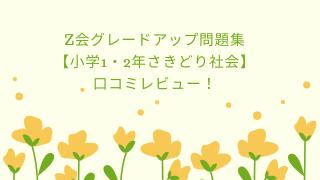 Z会グレードアップ問題集【小学1・2年さきどり社会】の口コミレビュー!