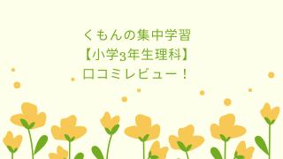 くもんの集中学習【小学3年生理科】