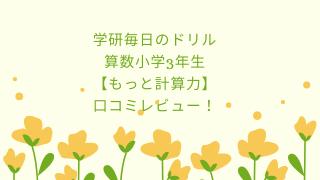 学研毎日のドリル 算数小学3年生 【もっと計算力】 口コミレビュー!