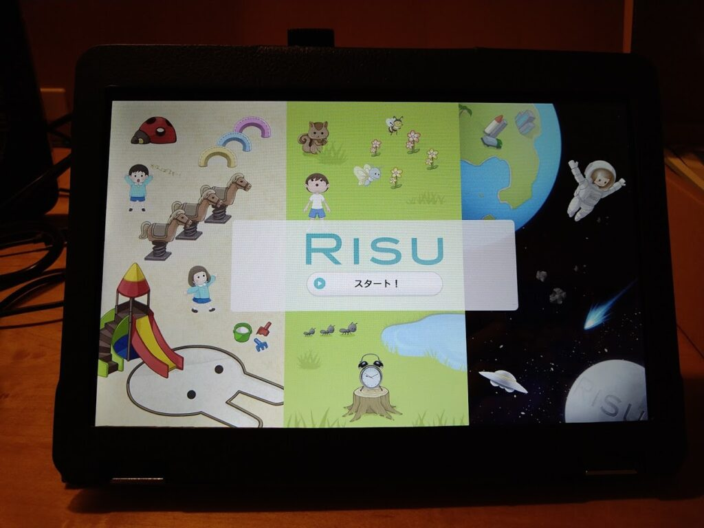risu算数のスタート画面